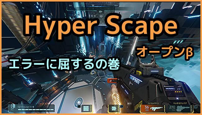 スケープ 評価 ハイパー