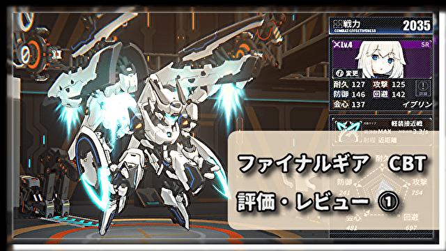 ファイナル ギア 重 装 戦 姫